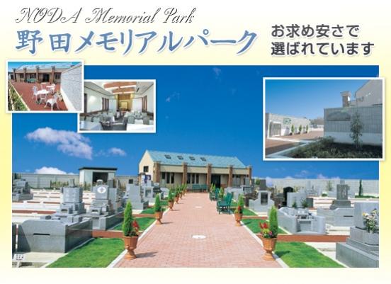 野田メモリアルパーク