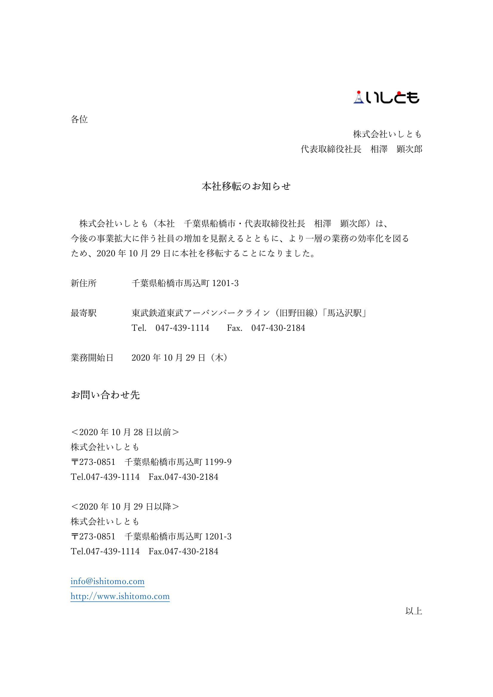 本社移転のお知らせ | 〈いしとも公式サイト〉千葉のお墓 葬儀 家族葬