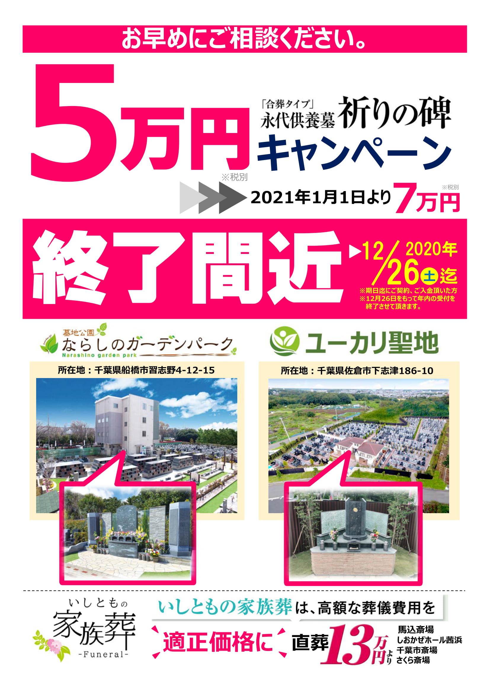 永代供養墓【祈りの碑】5万円キャンペーン終了のお知らせ