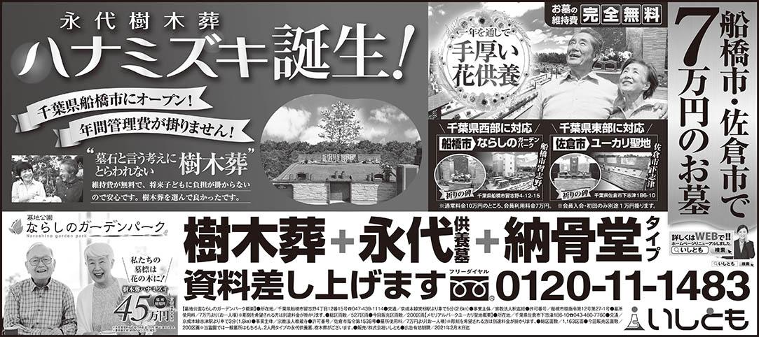 1/9からならしのガーデンパーク・佐倉営業所で樹木葬・永代供養墓相談会開催