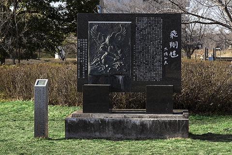 長津川ふれあい広場 飛翔道碑