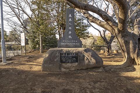 船橋市運動公園 タイムカプセルの碑