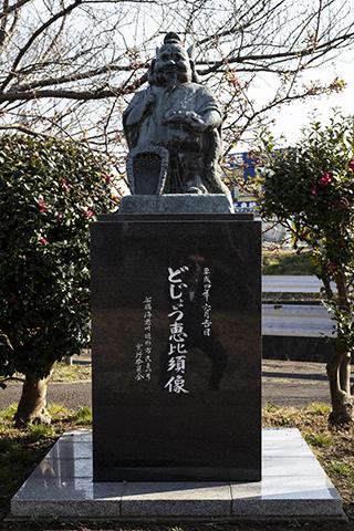 海老川ジョギングロード どじょう恵比寿像