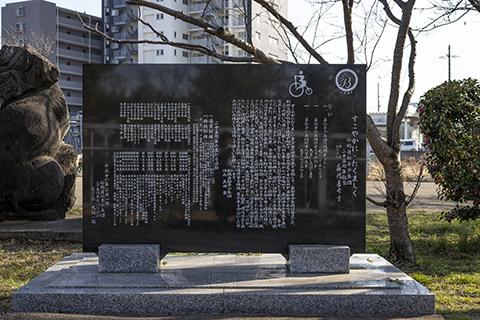 海老川ジョギングロード 船橋自転車少年団二十五周年記念碑
